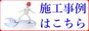 さくま電設(宮城県仙台市)の電気工事や防犯カメラ、インターホン、ネットワーク、太陽光発電、LED照明などの施工実績を掲載してます