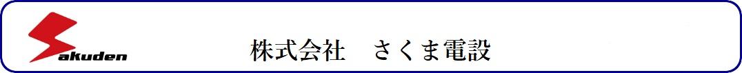 株式会社さくま電設|宮城県仙台市